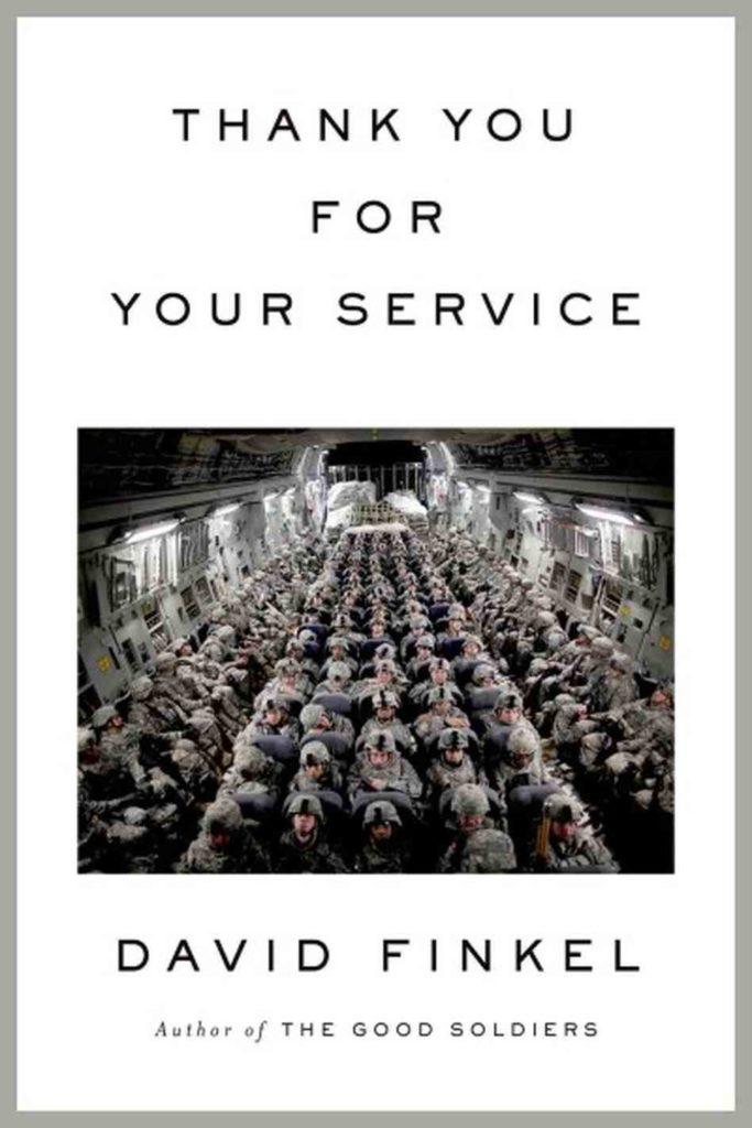 Спасибо за службу
