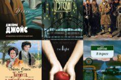 Известные книги, которые ненавидели знаменитые писатели