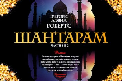"Роман Грегори Дэвида Робертса ""Шантарам"" станет сериалом"